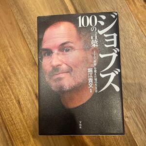 ジョブズ100の言葉 ITで 「世界」 を変えた男の生き方/堀江貴文