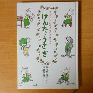 「けんた・うさぎ 子どもとお母さんのおはなし」中川李枝子 / 山脇百合子