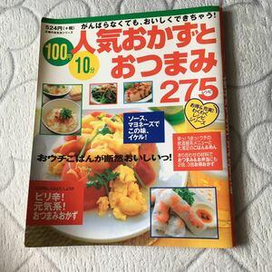 人気おかずとおつまみ 275レシピ/主婦の友社 (著者)