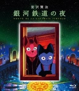 匿名配送 Blu-ray 銀河鉄道の夜 ブルーレイ アニメ 4988126428976