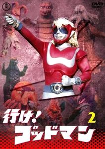 匿名配送 DVD 行け!ゴッドマン VOL.2 東宝DVD名作セレクション 特撮 4988104120014