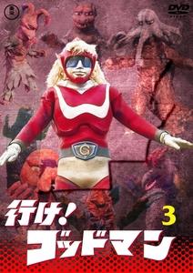匿名配送 DVD 行け!ゴッドマン VOL.3 東宝DVD名作セレクション 特撮 4988104120021