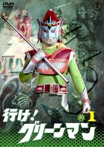 匿名配送 DVD 行け! グリーンマン VOL.1 東宝DVD名作セレクション 特撮 4988104120045