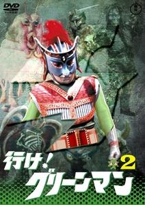 匿名配送 DVD 行け! グリーンマン VOL.2 東宝DVD名作セレクション 特撮 4988104120052
