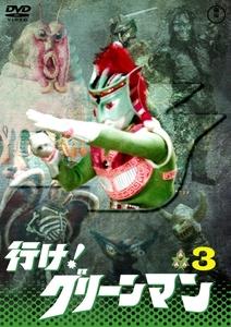 匿名配送 DVD 行け! グリーンマン VOL.3 東宝DVD名作セレクション 特撮 4988104120069