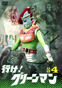 匿名配送 DVD 行け! グリーンマン VOL.4 東宝DVD名作セレクション 特撮 4988104120076