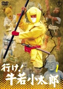 匿名配送 DVD 行け!牛若小太郎 VOL.1 東宝DVD名作セレクション 特撮 4988104120083