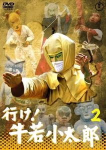 匿名配送 DVD 行け!牛若小太郎 VOL.2 東宝DVD名作セレクション 特撮 4988104120090