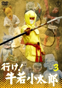 匿名配送 DVD 行け!牛若小太郎 VOL.3 東宝DVD名作セレクション 特撮 4988104120106