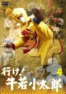 匿名配送 DVD 行け!牛若小太郎 VOL.4 東宝DVD名作セレクション 特撮 4988104120113