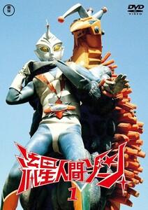 匿名配送 DVD 流星人間ゾーン vol.1 東宝DVD名作セレクション 青山一也 特撮 4988104103864