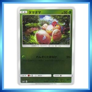 PK-SM4+-001 タマタマ ★ ポケモンカードゲーム サン&ムーン ハイクラスパック GXバトルブースト / 1点