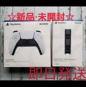 即日発送【新品】PS5 DualSense 充電スタンド & ワイヤレスコントローラー セット 純正品