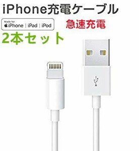 iPhone急速充電ケーブル ライトニング 1m USBケーブル 2本セット