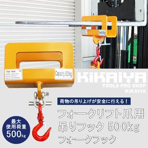 フォークフック フォークリフト爪用 吊りフック 500kg フォークリフトアタッチメント KIKAIYA