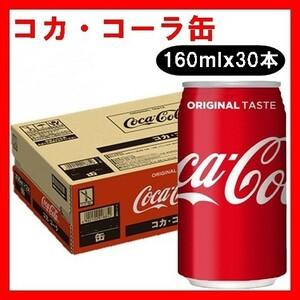 コカ・コーラ缶 160mlx30本
