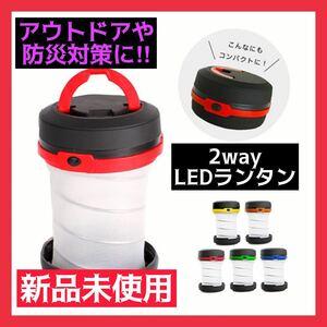 【新品未使用】 レッド LED ライト 懐中電灯 アウトドア キャンプ 電池 非常用 LEDランタン コンパクト