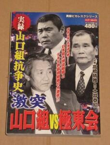 実録漫画本/山口組抗争史 激突山口組VS極東会