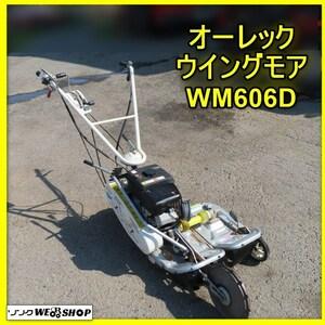 岩手 オーレック ウイングモア WM606D 刈幅 590㎜ 6馬力 自走式 畦畔 ロータリモア 中古