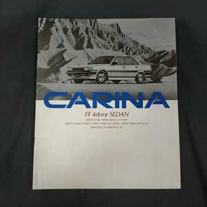 ●CARINA●TOYOTA カリーナ 旧車 カタログ 当時物 昭和59年 レア トヨタ  S