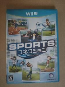 WiiU スポーツコネクション 送料込み