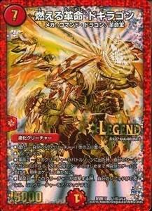 デュエマ DMR17 LEG L1 秘3 燃える革命 ドギラゴン