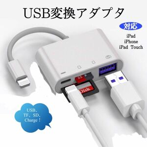 iPhone SD カードリーダー データ 移動 USB iPad 移行  保存 ケーブル 転送 充電 ドック