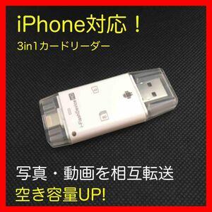 iPhone Android カードリーダー SDカード microSDカード