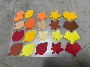 壁面飾り 壁面装飾 秋 落ち葉 紅葉 秋装飾 壁面 製作キット 製作 9月 10月  保育園 幼稚園 ハンドメイド