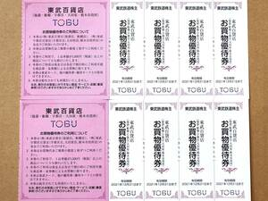 【即決】東武百貨店 お買い物優待券 10枚 未使用 【数量3】