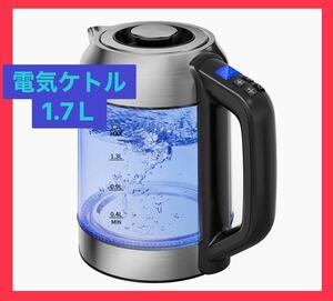 電気ケトル 1.7L 電気ポット保温 耐熱ガラス PSE認証 日本食品安全認証 電気ポット ケトル コーヒー お茶 ティータイム