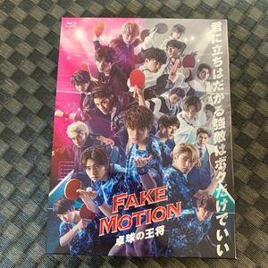 FAKE MOTION 卓球の王将 Blu-ray