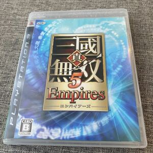 PS3ソフト 真・三国無双5 エンパイアーズ Empires