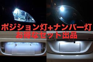 ベンツ CLクラス(W215前期)LEDスモール灯&ライセンス灯Set