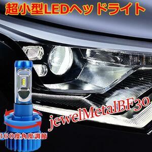 超小型 LEDヘッドライト ステップワゴンスパーダ RK5 RK6 H11 Loビーム 車検対応 カットラインOK 角度調整可能 LEDヘッドランプ ホワイト