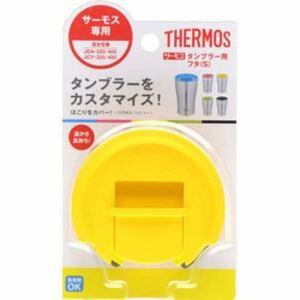 サーモス THERMOS JDALIDS-Y [真空断熱タンブラー用 フタ Sサイズ イエロー