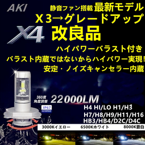LEDヘッドライト フォグランプ 改良 X4 車検対応 LED H4(Hi/Lo) D2s d2r/d4s d4r/H1/H3/H7/H8/H9/H10/H11/H16/HB3/HB4 6500k/8000k/