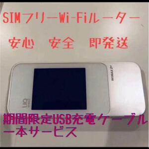 SIMフリー モバイルwifiルータ- w04 白ホワイト