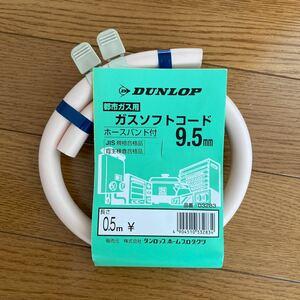 都市ガス用ガスホース ガスソフトコード 内径呼称9.5 m/mX0.5M  クリップバンド付 ダンロップ