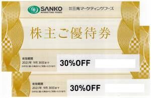 三光マーケティングフーズ株主優待券 30%OFF券 2枚セット (有効期限2021年9月30日まで)