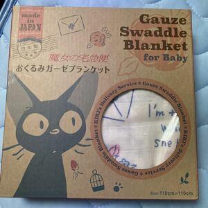 魔女の宅急便 おくるみガーゼブランケット 日本製 ジブリ ベネリック 赤ちゃん キキ