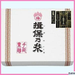 新品★louwm 手延素麺/揖保乃糸/特級品/ひね/古/2kg/40把/黒帯/紙箱入 255