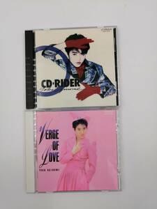 荻野目洋子  CD-RIDER ヴァージ・オブ・ラヴ(日本語ヴァージョン) 2枚セット