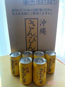 沖縄 さんぴん茶 340g 1ケース 24缶