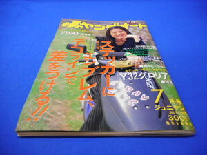 ■1996年 7月号 Jr.ヤングオート 古本