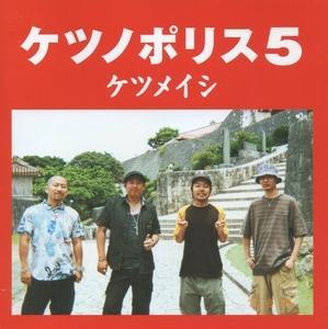 ケツメイシ / ケツノポリス5 / 2007.08.29 / 5thアルバム / TFCC-86233