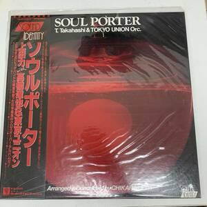 G39[LP]帯付き!ソウル・ポーター T. Takahashi & Tokyo Union Orc. - Soul Porter 上田力 高橋達也 レコード 和モノ M-8002W