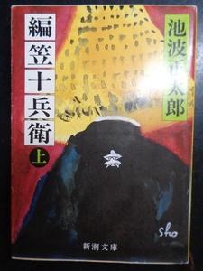 4499:編笠十兵衛 上/池波正太郎