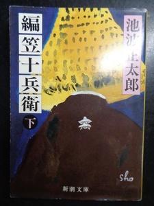 4500:編笠十兵衛 下/池波正太郎