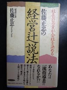 4501:佐藤正忠の経済辻説法/佐藤正忠